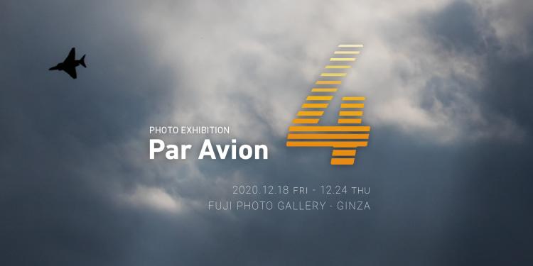 Par Avion #4 日程変更のお知らせ