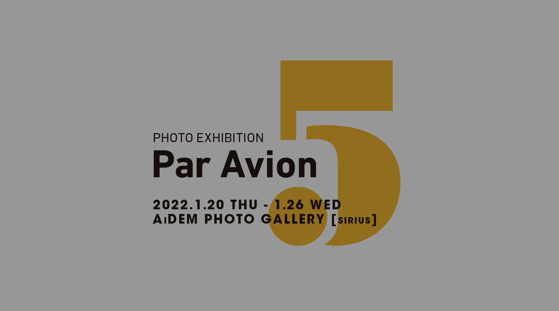 [予定] Par Avion 5
